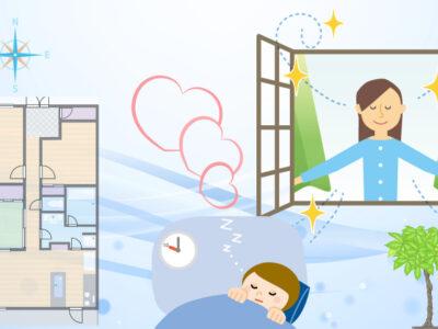 【家相と風水】ポイントは完璧な間取りより最適な住み方!