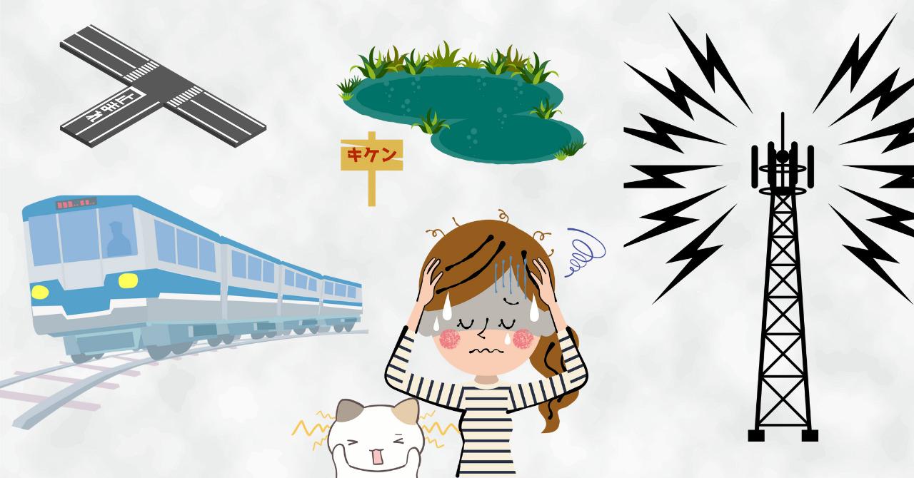 【家と土地と風水】なぜ線路沿いや鉄塔近くの家は最悪なのか